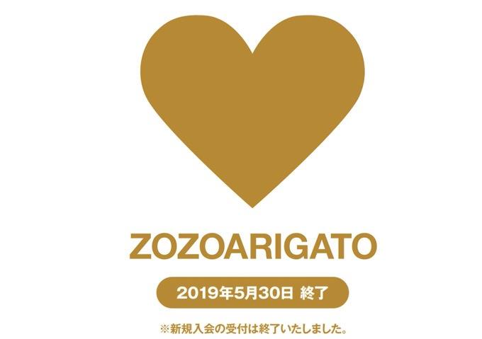 「ZOZOARIGATO」終了、ZOZOでの買物5%還元の新ZOZOCARD発表ーーそれでもZOZOで買わないほうがお得な予感