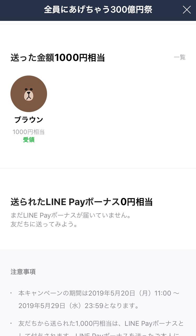 「祝!令和 全員にあげちゃう300億円祭」送付画面 (6)