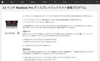 Apple、「13 インチ MacBook Pro ディスプレイバックライト修理プログラム」を発表