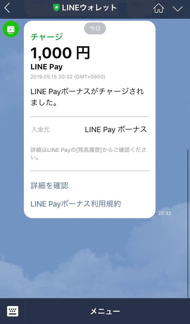 「祝!令和 全員にあげちゃう300億円祭」受取画面 (4)