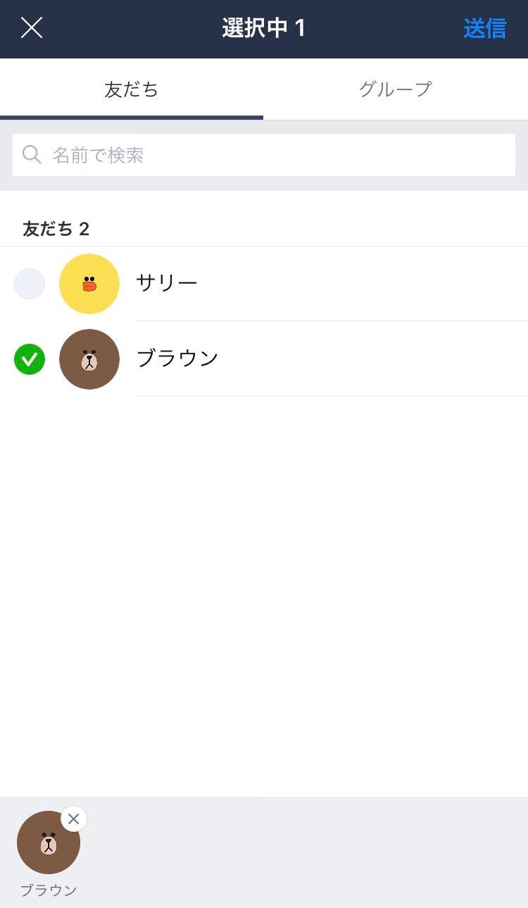 「祝!令和 全員にあげちゃう300億円祭」送付画面 (3)