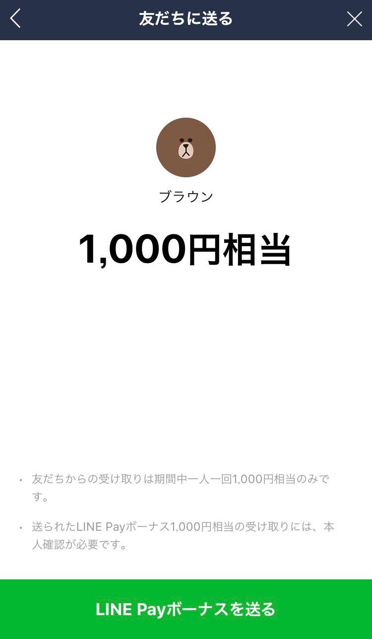 「祝!令和 全員にあげちゃう300億円祭」送付画面 (4)