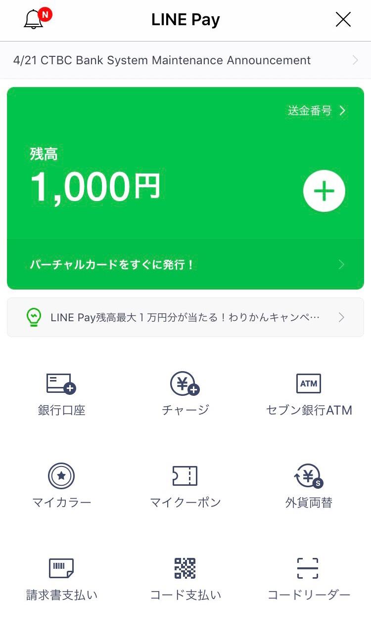 「祝!令和 全員にあげちゃう300億円祭」受取画面 (3)