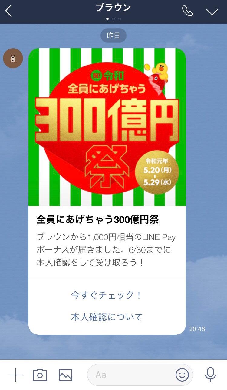 「祝!令和 全員にあげちゃう300億円祭」受取画面 (1)