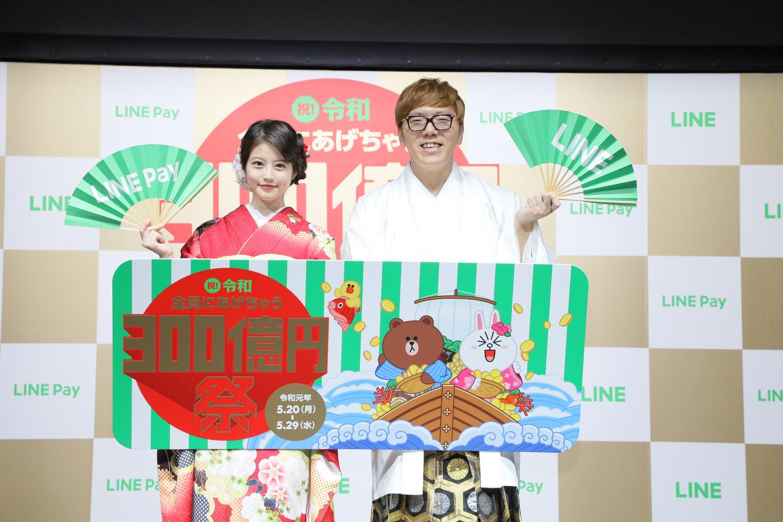 「LINE・LINE Pay記者発表会」オフィシャルスチール (16)