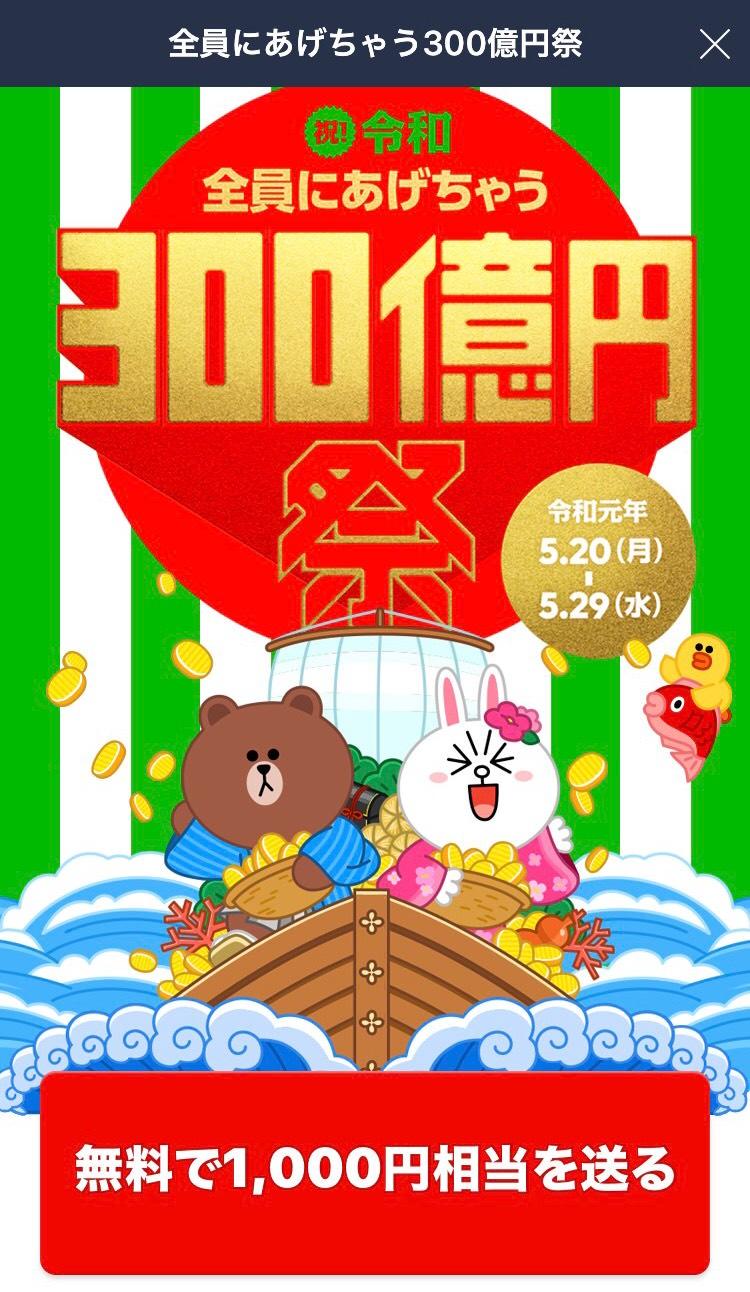 「祝!令和 全員にあげちゃう300億円祭」送付画面 (1)