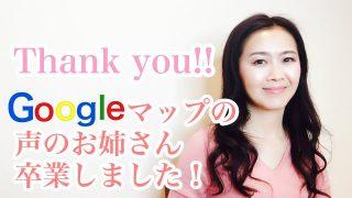 「目的地に到着しました。お疲れさまでした」Googleマップの声のお姉さん、卒業動画に感謝と惜しむ声