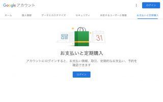 Gmailに届いた購入履歴をリスト化する機能が物議、Google「広告配信には利用していない」