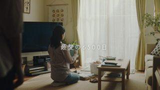 「最高な母の日の広告に出会えた」娘が18歳で独り立ちするまでの6500日間を描いた動画に感動の声