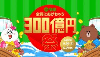 「300億円祭」LINE Payで友だちに1000円を送る方法、先着3000万人までの早いもの勝ち!