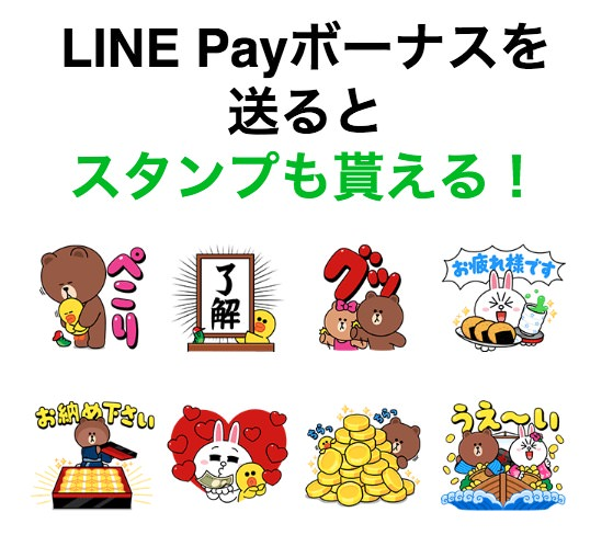 line-pay-300-4
