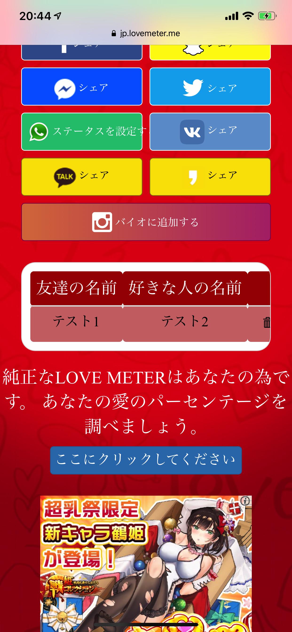 lovemeter-4