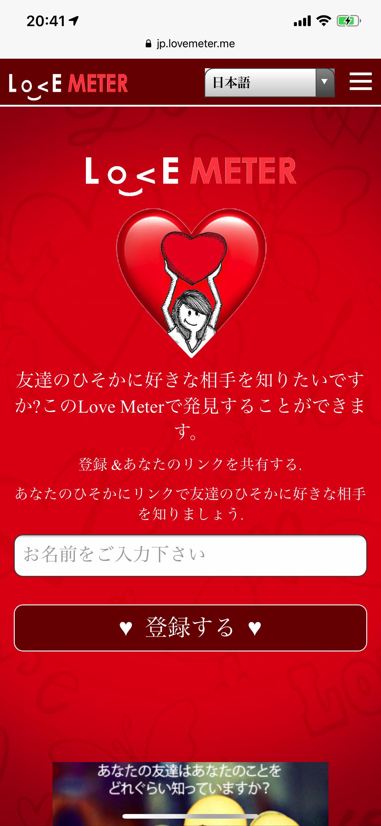 lovemeter-5