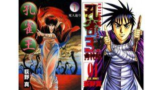 漫画「孔雀王」「小類人」などの作者、荻野真さんが死去 享年59歳
