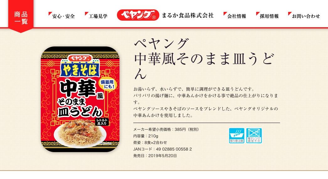 「お湯いらず、水いらず」ペヤング 中華風そのまま皿うどん発売、気になる味の評判は賛否両論?