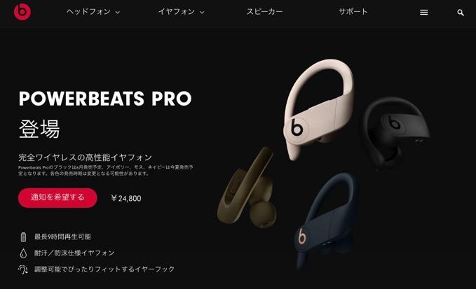 Powerbeats pro 1