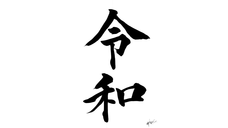「令和」と書こうとして間違えて「平成」、三画目までなら直せる!漢字もローマ字も大丈夫だから覚えておこう