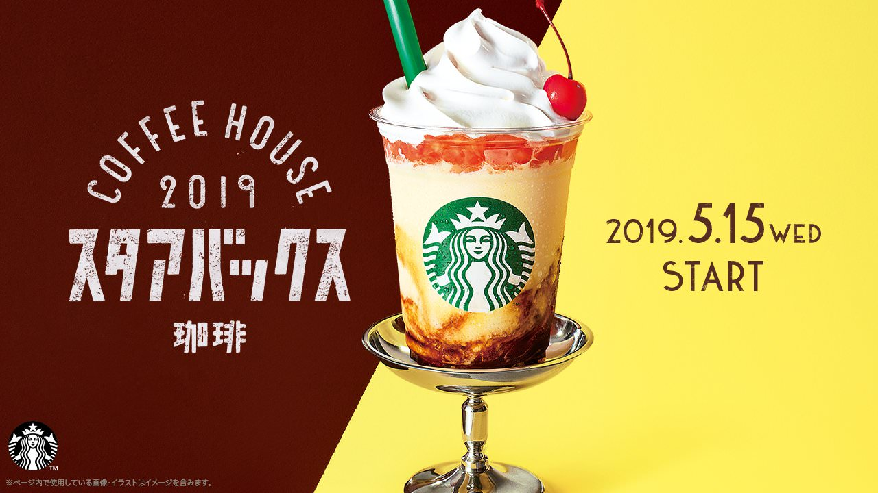 starbucks-pure-cafe-1