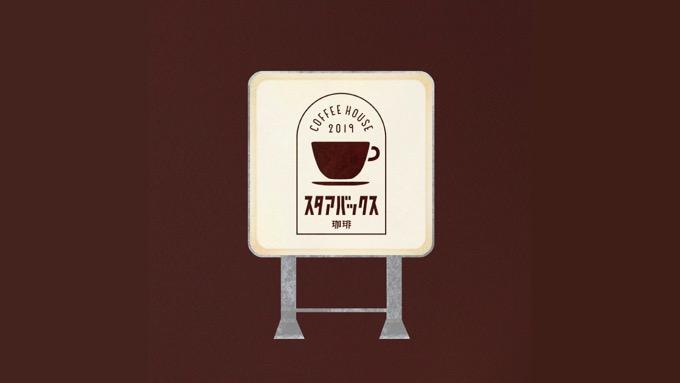「スタアバックス珈琲」5月15日よりスタート、公式Twitterが告知