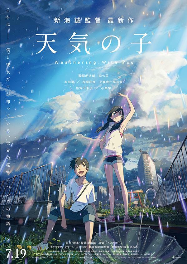 「ねえ、今から晴れるよ」映画『天気の子』公開初日に奇跡!? 曇り空が鑑賞後に晴れた、彩雲も観測