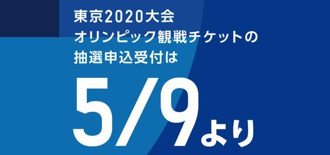 東京五輪チケット、抽選申込は5月9日午前10時開始!チケット購入に必要な「TOKYO 2020 ID」の登録は済んでる?