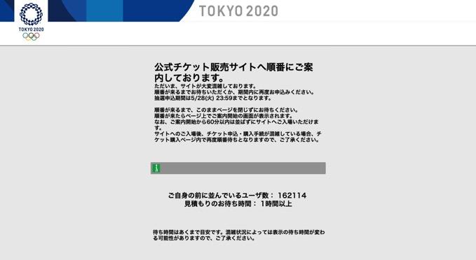 東京五輪チケット抽選申込、サイトに入るまでに「1時間以上」の長蛇の列ーーサイトに入れても再び「1時間待ち」