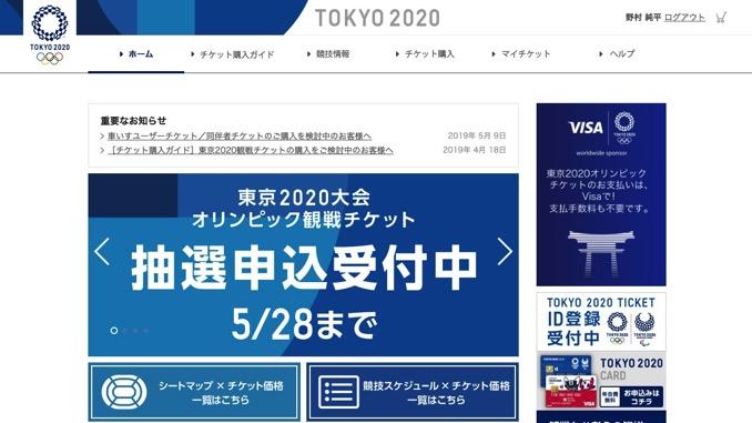 tokyo2020-3