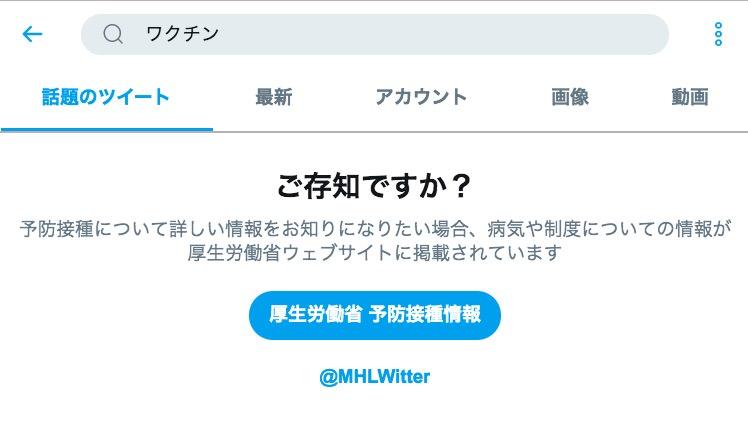 Twitter、「ワクチン」に関連する検索で厚生労働省ウェブサイトを案内