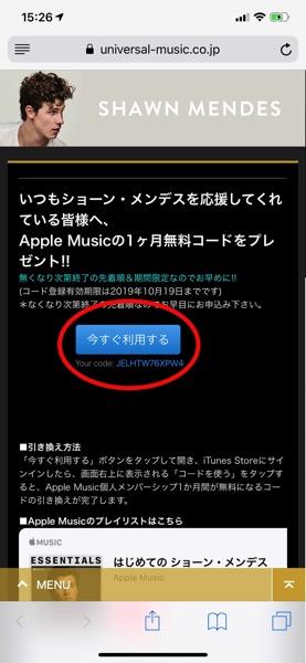 apple-music-1-month-free-1