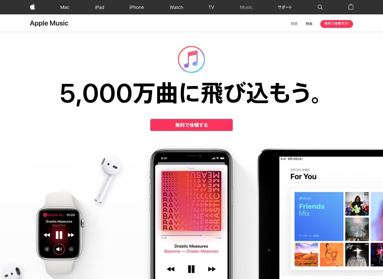 Apple Music「1ヶ月無料コード」配布中ーーショーン・メンデス来日公演の記念キャンペーン
