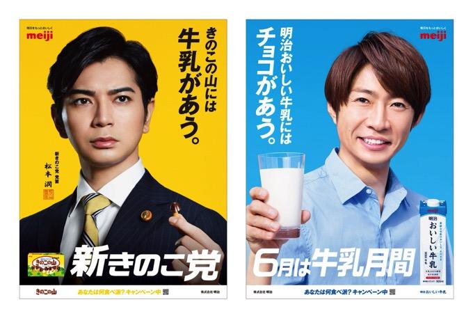 嵐・松本潤と相葉雅紀が読売新聞に見開き全面広告、期間限定でオリジナル壁紙も配布