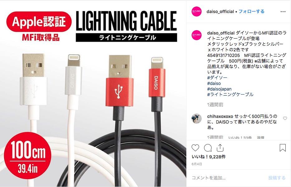 100円ショップ「ダイソー」からAppleのMFI認証済「Lightningケーブル」が発売