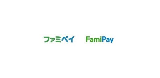 ファミマがバーコード決済アプリ「ファミペイ」発表、7月1日よりサービス開始