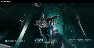 「ファイナルファンタジー7 リメイク」2020年3月3日に全世界同時発売!ボイス入り新規映像を公開