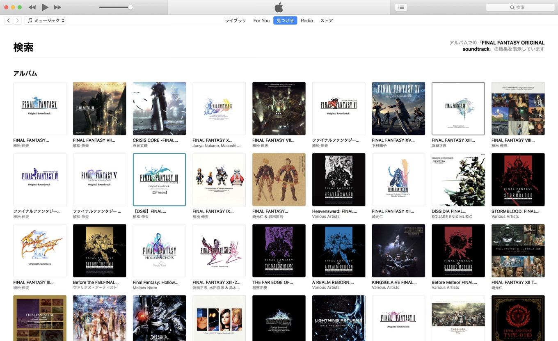 最高では!「ファイナルファンタジー」サウンドトラックがApple Musicなどサブスクリプションサービスに追加