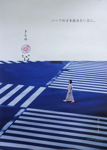 「ハーフの子を産みたい方に。」呉服屋・銀座いせよしのポスターが物議、東京コピーライターズクラブの2016年度新人賞を受賞したコピー