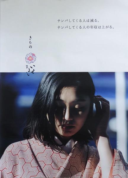 ginza-iseyoshi-3