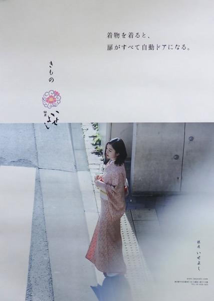 ginza-iseyoshi-4