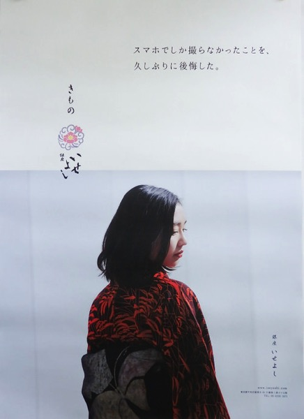 ginza-iseyoshi-5
