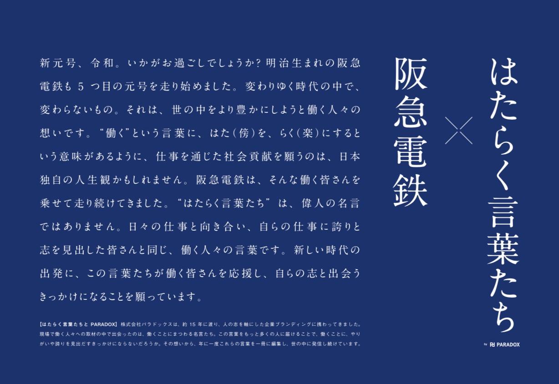 「月50万円で生き甲斐のない生活を送るか」阪急電鉄の中吊り広告『ハタコトレイン』が物議