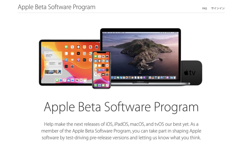 「iOS 13」「iPadOS」パブリックベータ 6を公開、一部アプリが「起動しない」など不具合も