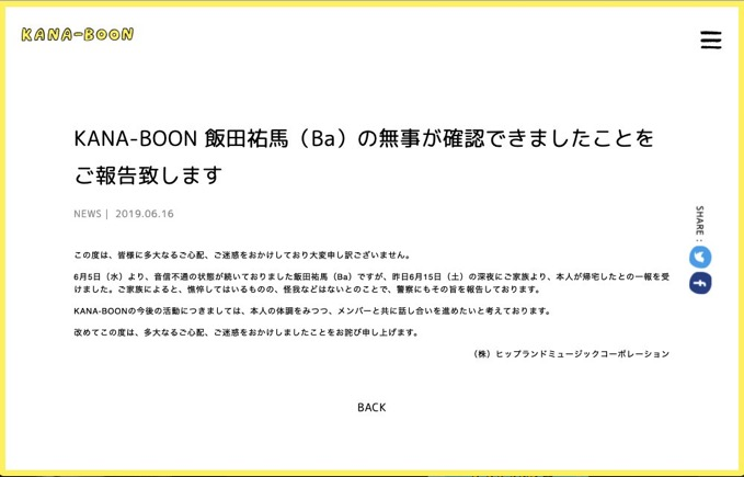 【全文】KANA-BOON・飯田、無事を確認「憔悴してはいるものの、怪我などはない」