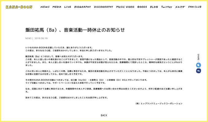 【全文】KANA-BOON・飯田、音楽活動を一時休止「しばらくの間、治療に専念」