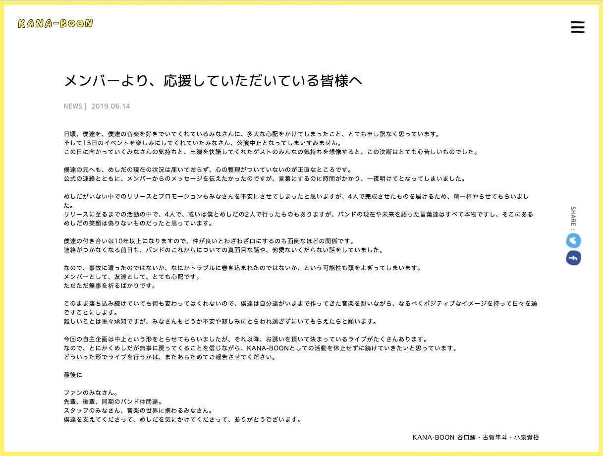 【全文】KANA-BOON・飯田祐馬が音信不通、メンバーからコメント発表「ただただ無事を祈るばかりです」