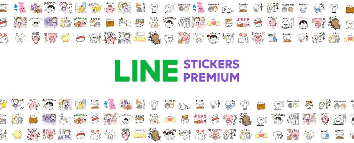 LINE、月額240円でスタンプ使い放題プランを発表 総額約3億8,000万円分!