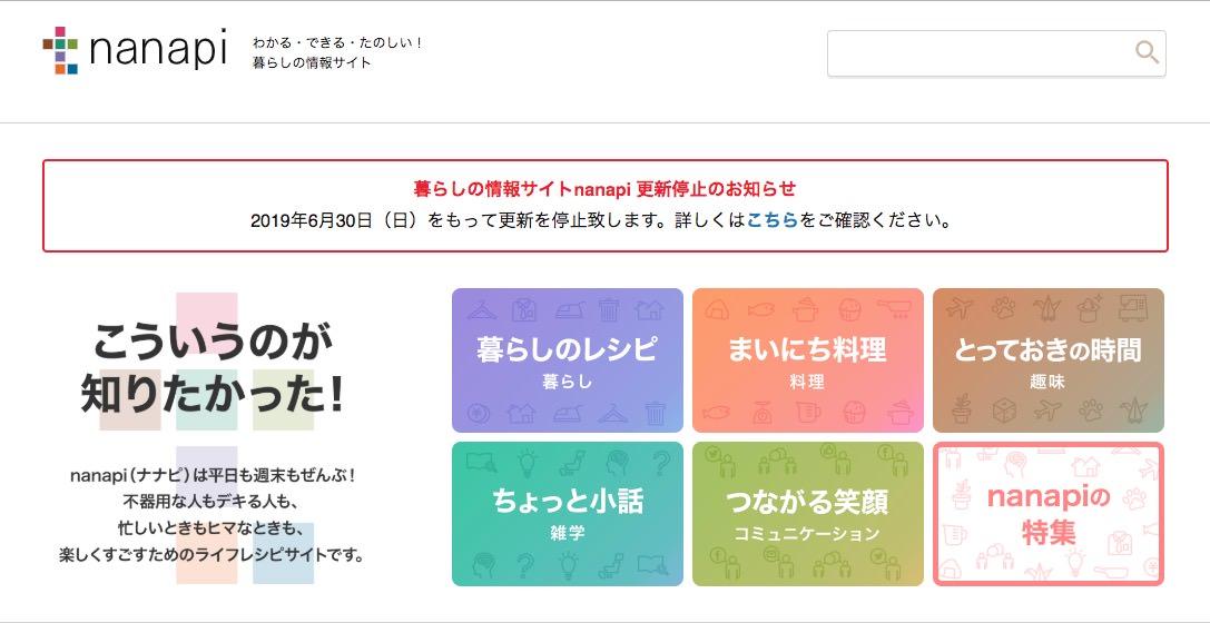 生活情報サイト「nanapi」が更新停止、「一つの時代が終わる」「さすがに衝撃」など反響