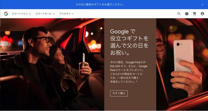 Googleのハイエンドスマホ「Pixel 3」が期間限定で26,000円オフ、さらに純正ケースも無料プレゼント