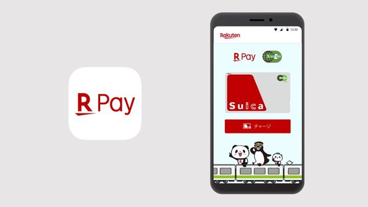 「赤いSuica」誕生!楽天ペイアプリで「Suica」の発行が可能に、アプリ内チャージで楽天ポイント付与
