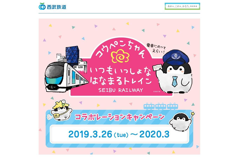「電車にのってえらい!」物議の阪急電鉄の吊り広告と比べ、西武線の好感度が高いと話題