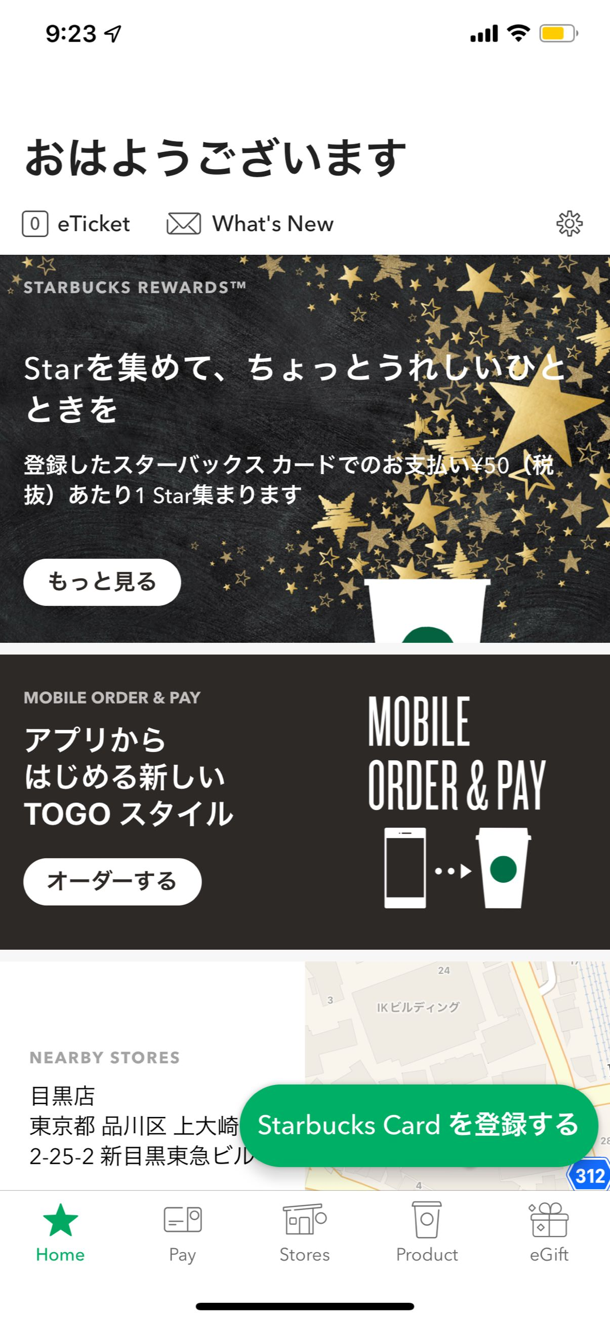 starbucks-mobile-order-pay-1